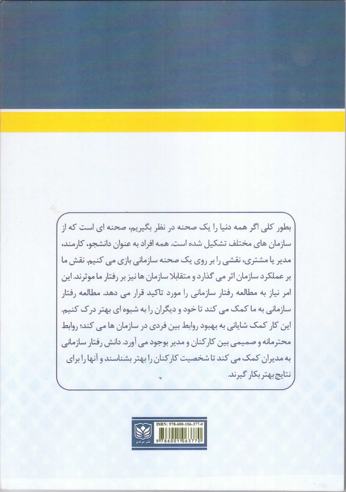 book.Haghi2