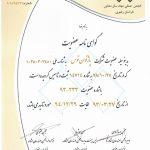 گواهینامه عضویت انجمن صنفی مشاوران