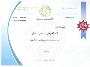 عضویت-خدمات-فنی-مهندسی
