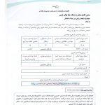 گواهینامه-سابا